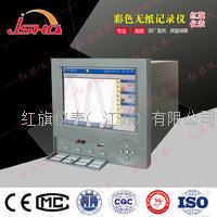彩色无纸记录仪  HQ-400