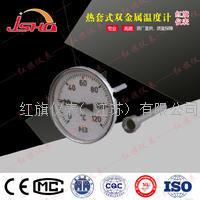 热套式双金属温度计 WSS-403S WSS-503S WSS-413S WSS-513S WSS-483S