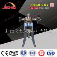 手持液压压力泵 HQ-YFY-25M