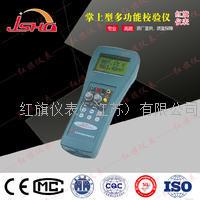 HQJYY-6掌上型多功能校验仪 HQ-JYY-6