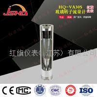 不锈钢玻璃转子流量计 HQ-LZB-TS
