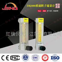 面板式有机玻璃转子流量计 HQ-DK800S