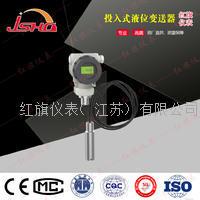静压式液位传感器 HQ-2088