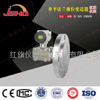 电容式液位变送器 HQ1151/3051/3351/3851LT