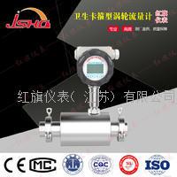 液体流量仪 HQ-LWGY