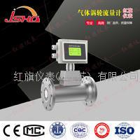 气体流量传感器 HQ-LWQ