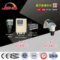 超声液位传感器 HQ-2000