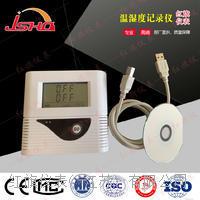 土壤温湿度记录仪 HQ-WS210