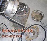 潜水泵、自吸泵维修保养 0512-66021550