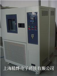 标准型恒温恒湿试验箱 JK系列