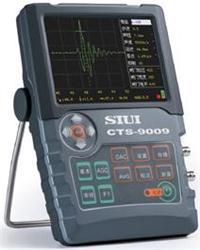汕超 CTS-9009超声波探伤仪 CTS-9009
