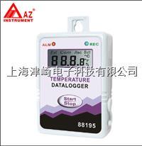 台湾衡欣 AZ88195 温度记录器  AZ88195