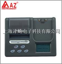 台湾衡欣 AZ9801记录印表机 热敏打印机 记录高达16000笔 带时间设定  AZ9801