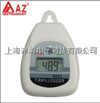 台湾衡欣 AZ8835便携式温湿度记录仪USB外接温度探针记录温度报警  AZ8835