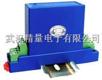 电压电流转换电路4ma和20ma,反比例信号隔离器/调理器/变换器 JLDT4