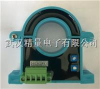 直流电流感应器/感知器/互感器/比流器/传送器  霍尔转换 JLK6