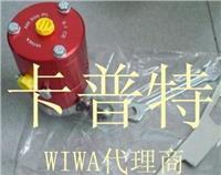 德国WIWA威华代理商