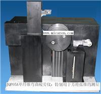 单纤维弯曲疲劳仪  JQP05A