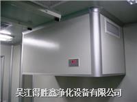 百级层流罩 DSX-CLZ01