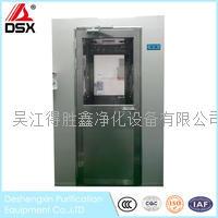 净化风淋室 DSX-FL02