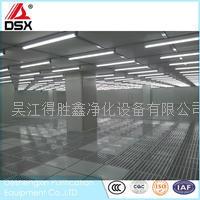 无尘室工程 DSX-无尘室施工