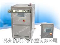 冠亚(LNEYA)SUNDI -15℃ ~ 50℃制冷加热控温系统 SUNDI -15℃ ~ 50℃
