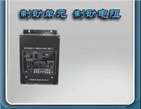 富士制动单元BU110-4C BU110-4C