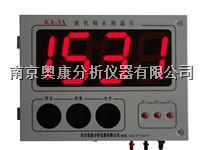 南京奥康语音播报钢水测温仪