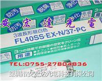 日立光触媒灯管 FL40SS,EX-N/37.PC FL40SS,EX-N/37.PC