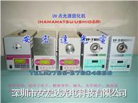 专业维修日本滨松UV炉,UV光源机 LC8 LC8
