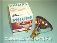 进口飞利浦150W红外线灯泡 理疗灯泡 PAR38E 230V150W PAR38E 230V150W