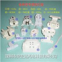 灯管灯座,灯管插头,塑胶灯座 T8/T5/G23/2G11