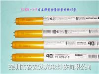 日立黄色防紫外线灯管,FL40S.Y-F 无UV线路板专用黄光灯管