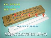 电子产品检测灯管,三波长昼光色灯管,色温6700K FPL27EX-D