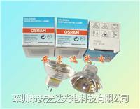 进口欧司朗8V20W 64255酶标仪灯泡 卤素杯灯 8V20W 64255