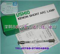 原装进口日本USHIO 优秀 紫外线灯,氙灯,短弧氙灯 UXL-150S UXL-150S