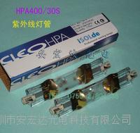 德国ISOLDE HPA400S 晒版灯 CLEO 400W UV油墨固化灯 美黑灯紫外线探伤灯