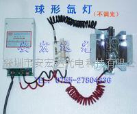深圳安宏达实验室用氙灯,老化测试全套出售 500W 球形氙灯