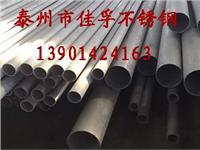 戴南不锈钢无缝钢管SUS201结构管