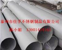 江苏钢管厂生产供应不锈钢轧机管 304