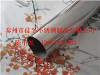 【佳孚】戴南不锈钢无缝钢管专业厂商 常规及非标定做