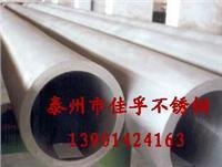 佳孚钢管公司供应戴南304材质不锈钢无缝钢管