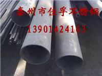 江苏304不锈钢管生产厂家 304
