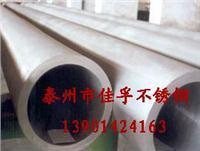 戴南不锈钢无缝钢管工业用无缝钢管 159*4.5