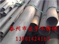 江苏兴化不锈钢无缝管供应商戴南厂家 304