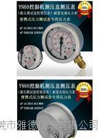 挖掘机测压盒测压表液压测试盒组装仪表耐震充油压力表充油压力表