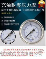 50MM轴向无边充油压力表耐震压力表不锈钢压力表