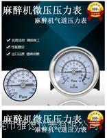 50MM轴向支架麻醉机气道压力表麻醉机压力表 医用压力表