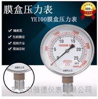 100MM径向膜盒微压表调压箱膜盒压力表燃气压力表