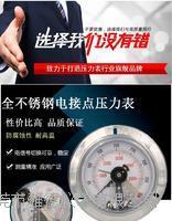 平板硫化机100轴向全不锈钢电接点压力表橡胶机电接点压力表